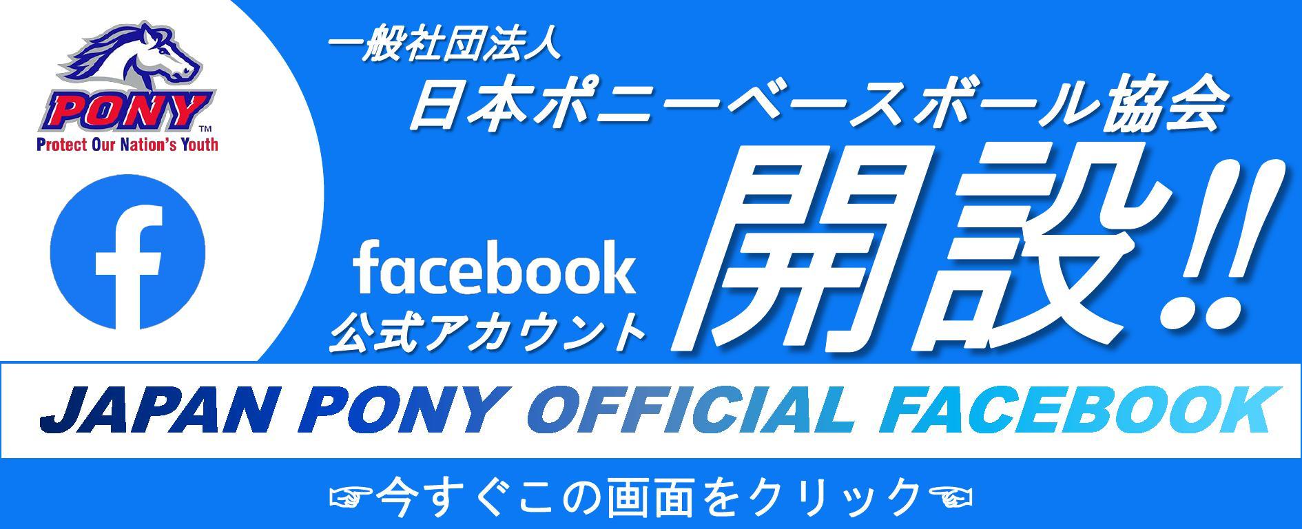 PONY公式Facebookアカウントを開設