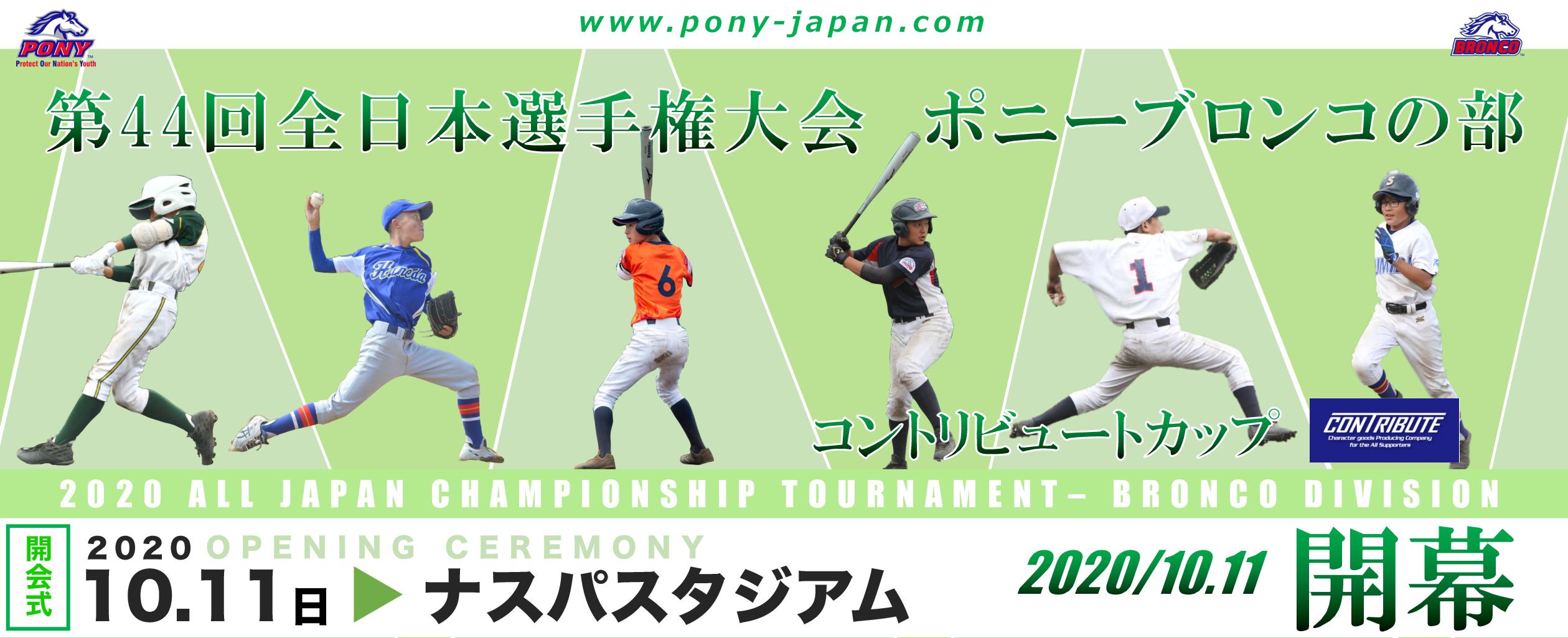 コントリビュートカップ 第44回 全日本選手権大会ポニーブロンコの部