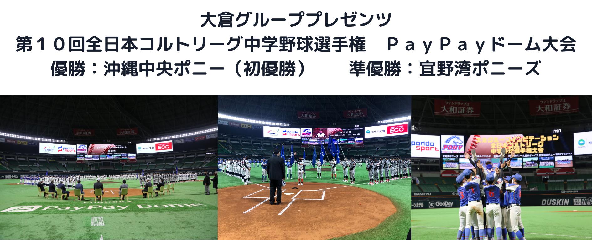 大倉グループプレゼンツ第10回全日本コルトリーグ中学野球選手権