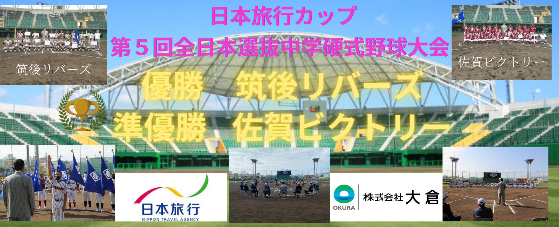 第5回全日本選抜